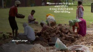 WORKERS DAY-QUOTES MESSAGE IN HINDI