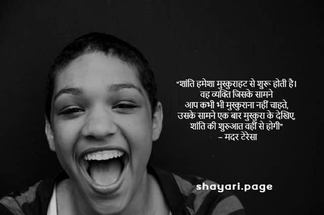 World Laughter Day Quotes in Hindi
