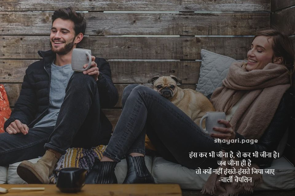 World Laughter Day Quotes with Images in Hindi