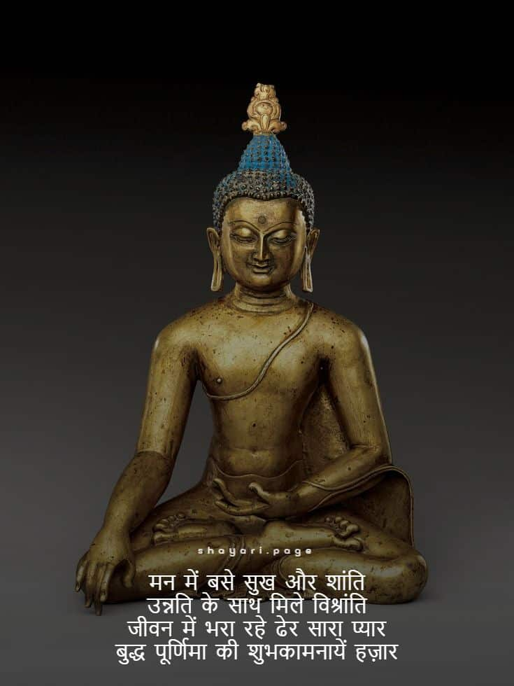 buddha_purnima_status_in_hindi