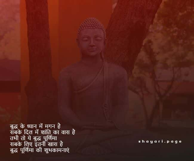 Budh Purnima Wishes 2020