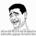 world laughter day in hindi
