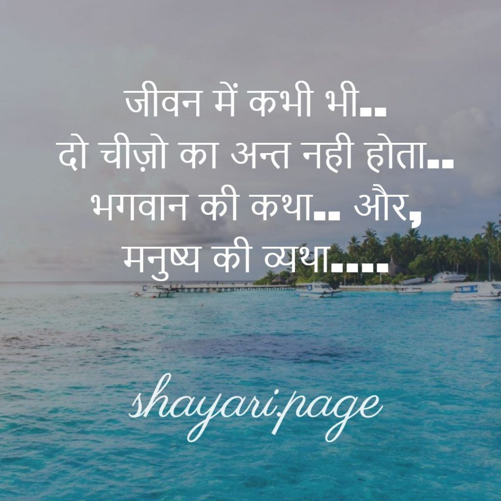 Best Suprabhat - Good Morning Quotes, Shayari, Status