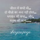 Good Morning Quotes in Hindi-Best top 20 Vichar and vakya for wishes and greetings