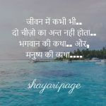 Best-Suprabhat-Good-Morning-Quotes-Shayari-Status