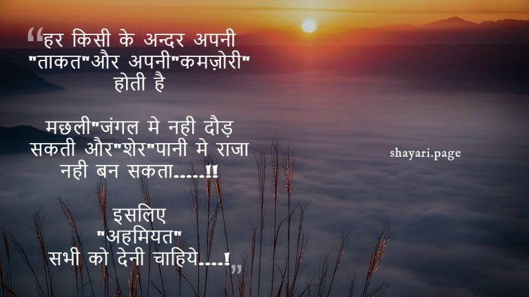 Best-quotes-on-Ahmiyat-subah-ke-suvichar