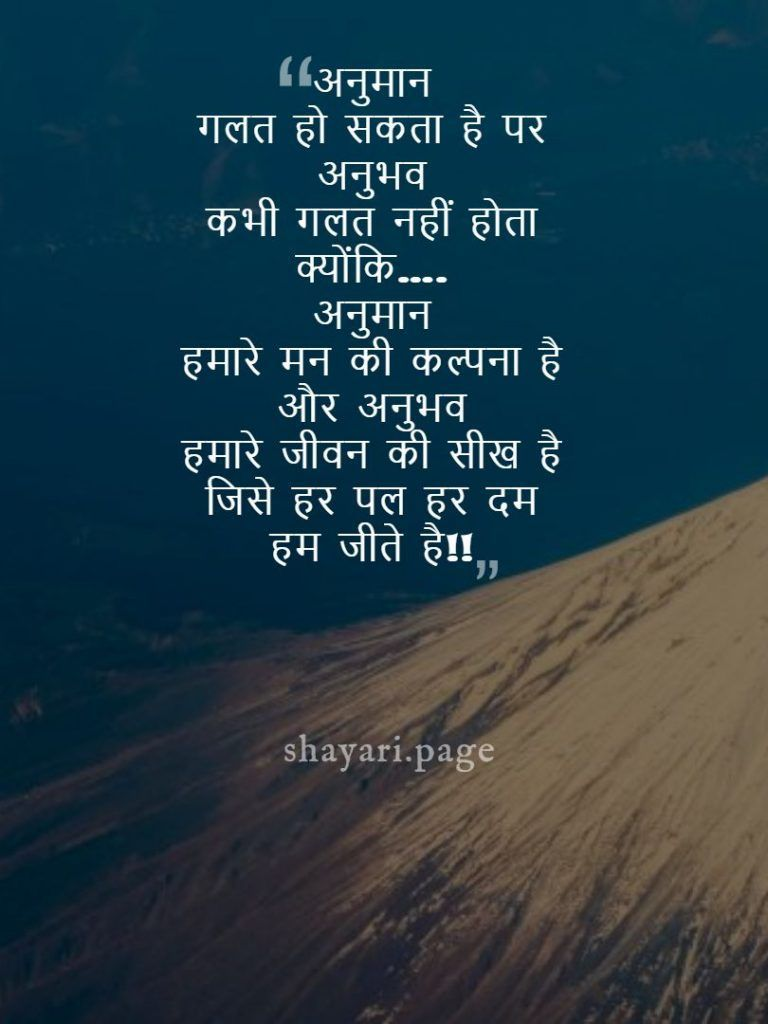 Morning Suvichar In Hindi