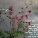 Suprabhat-Message-hindi-me