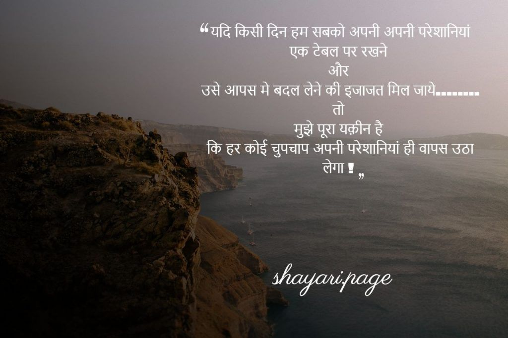 Thought of special good morning in hindi