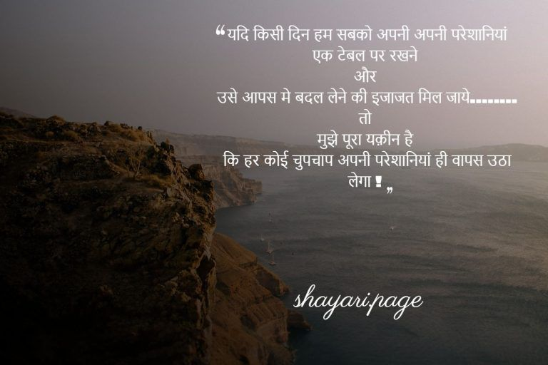 Thought-of-special-good-morning-in-hindi
