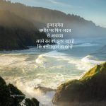 Poem in Hindi