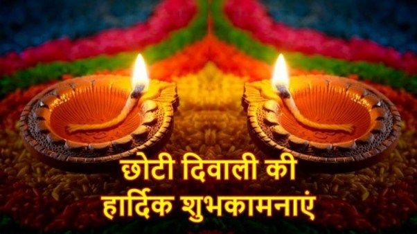Happy Chhoti Diwali Hindi Wishes messages and greetings