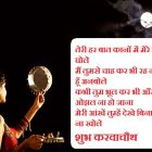 Happy Karwa Chauth Messages, Greetings and Wishes For Wife and Husbands
