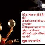 Happy-Karwa-Chauth-Message