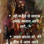 hindi-image-quotes-