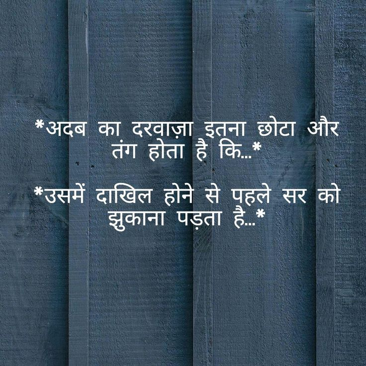 Deep-thingking-hindi-quotes