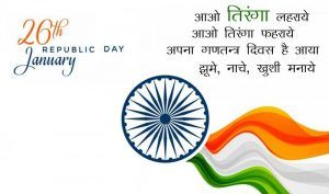26 January 2021- Happy Republic Day Quotes and Images to Share and set as Status, Msg, SMS