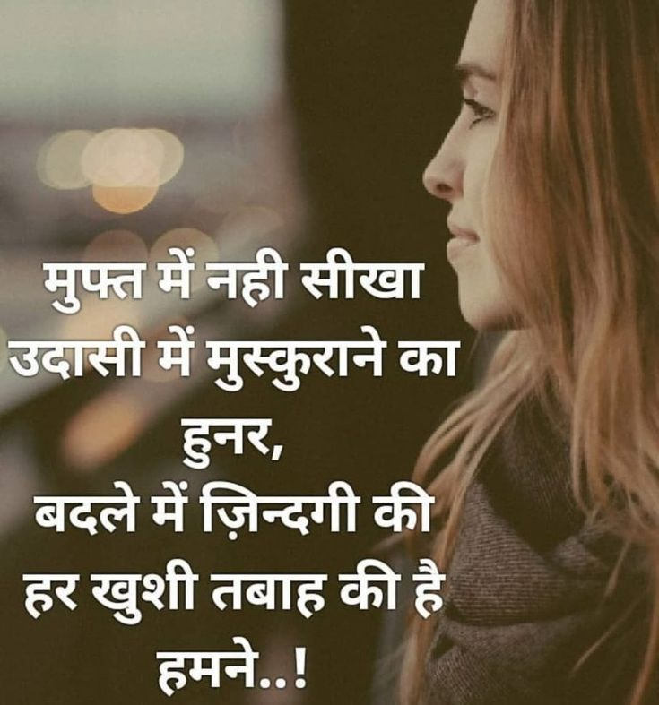 romantic-love-quotes-in-hindi-khushi-pe
