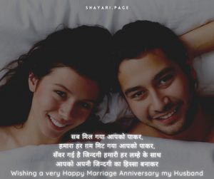 Birthday wishes in hindi, Happy Marriage Anniversary