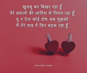 Deep 4 lines Shayari on Love, Main Tere Tab me Fir Behek Raha hun