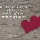 Love shayarish collections for couples