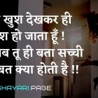 love shayari caption, Mohabbat Kya Hoti hai
