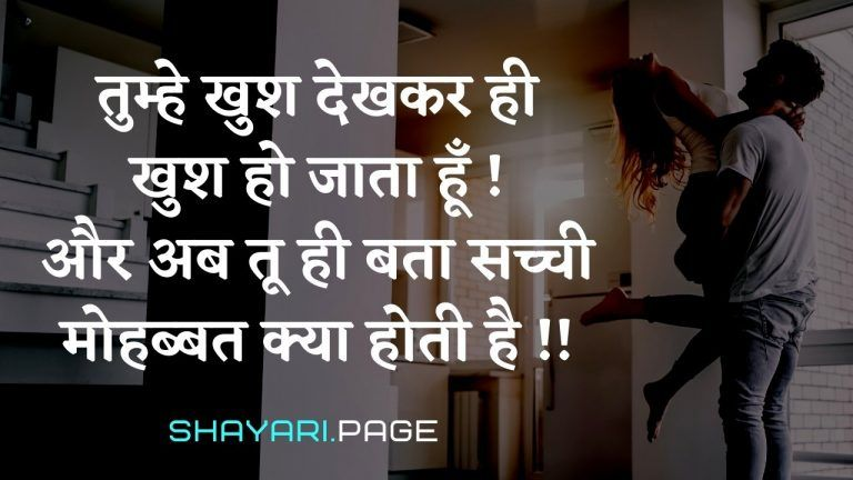 love-shayari-caption-Mohabbat-Kya-Hoti-hai