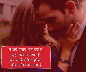 love shayari in Hindi for girlfriend, Tujhe Gale se Laga lu