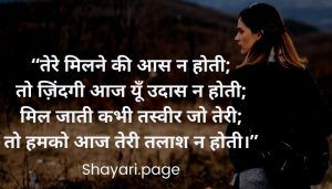 mohabbat shayari in hindi for girlfriend