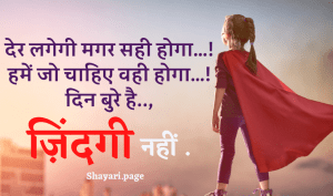 motivational shayari on time in hindi,