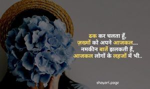 Hindi Shayari, Latest Hindi Shayari SMS, Love Quotes Status