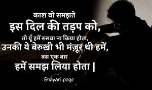 Best Love Shayari Hindi Mai – Some Amazing Collection of Love Shayaris in hindi