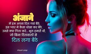 Bewafa shayari Captions