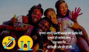 Happy Holi 2021 Jokes in Hindi for Girlfriend