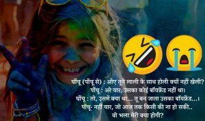 Happy Holi Funny Jokes in Hindi