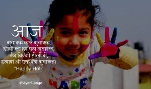 Happy Holi Shayari 2021