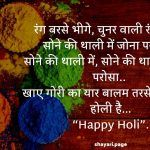 Happy-Holi-Wishes-status-for-Family-in-Hindi-2