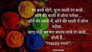 love quotes on holi in hindi