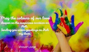 Holi Love Messages