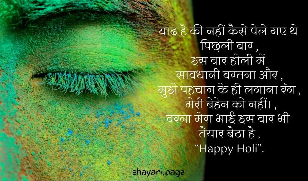 Holi-Quotes-Hindi-2