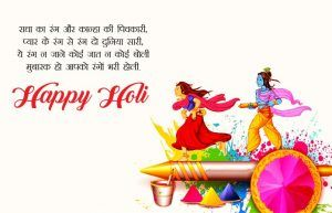 Happy Holi 25+ Best images wishes
