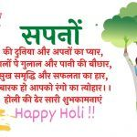 On-this-occasion-of-Holi
