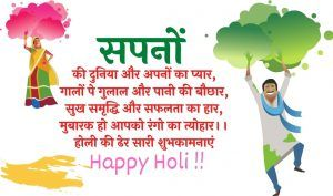 Images for Happy Holi Hindi Quotes Wishes