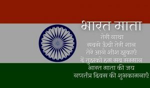 Top 10 Best Republic Day Quotes and images In Hindi Latest