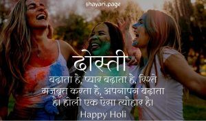 best quotes on holi in hindi