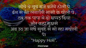 Funny Happy Holi Quotes