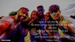 famous quotes on holi in hindi
