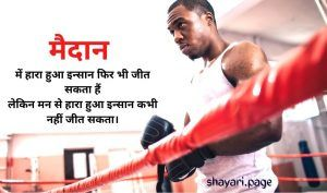 motivation shayari photo download