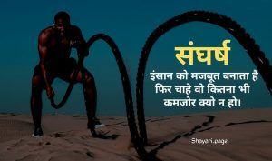 motivational attitude thoughts in hindi