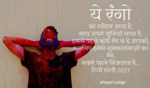 quotes on holi in hindi language